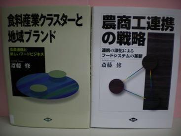 斎藤さんの本(B.JPG